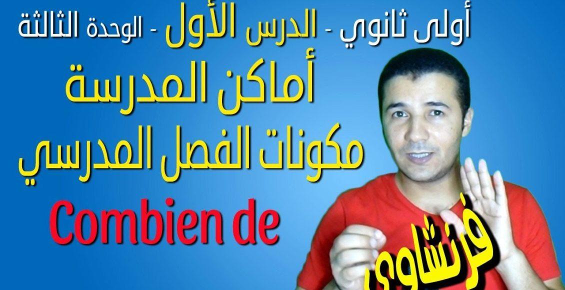Frenchawy Walid Mostafa Aboreda