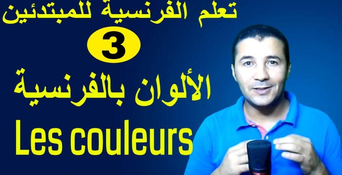 Cours-de-francais-debutants-frenchawy (3)