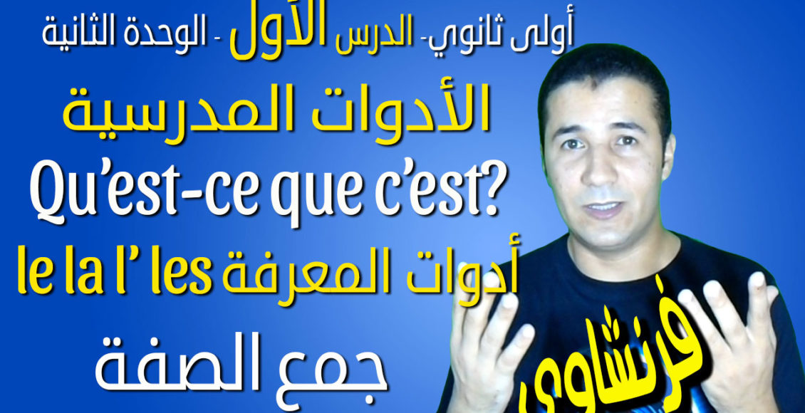 Cover lecon1-unite2-Frenchawy