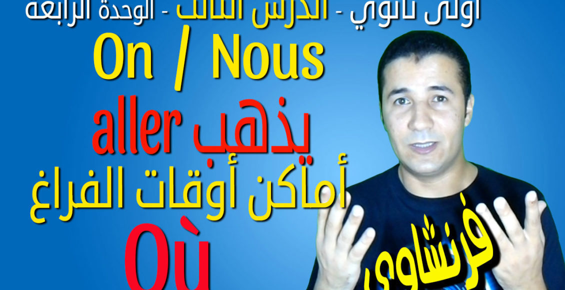 Cover lecon3-unite4-Frenchawy