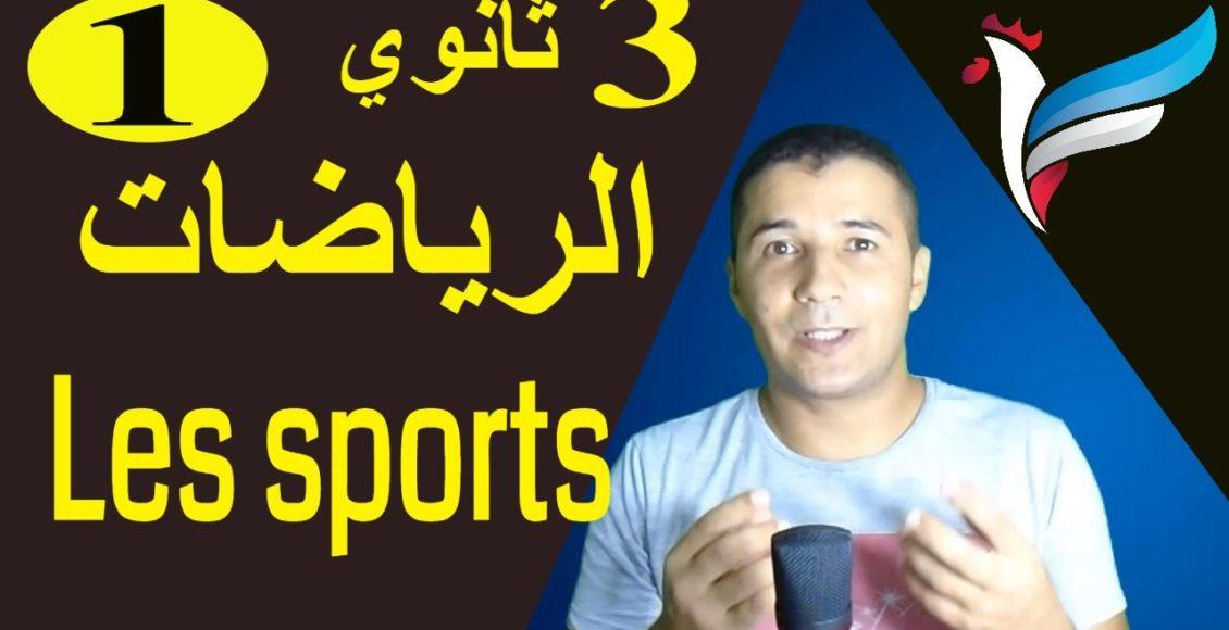 Sec3-1sports-Walid-Mostafa-frenchawy