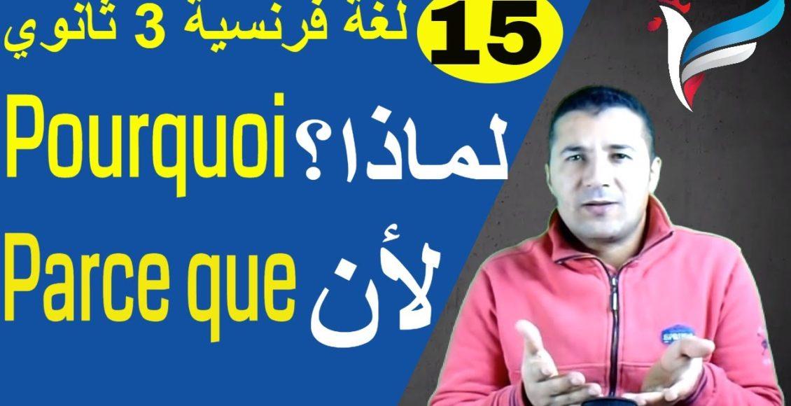 Cover-Sec3-Walid-Frenchawy (15)