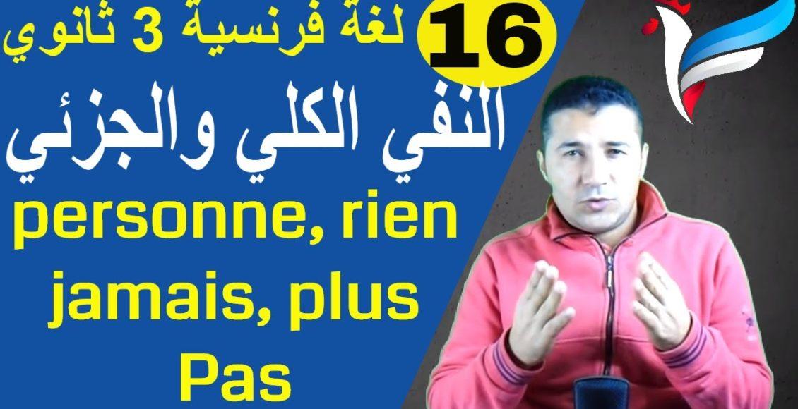 Cover-Sec3-Walid-Frenchawy (16)
