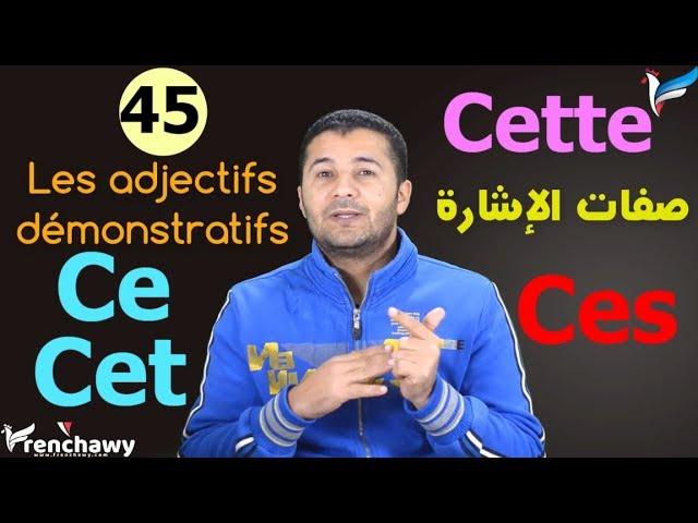 45 Les adjectifs démonstratifs