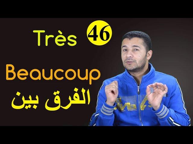 46 الفرق بين Très et Beaucoup