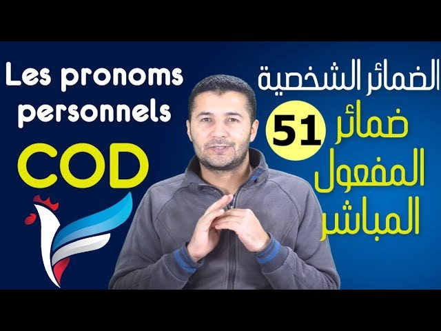 51 الضمائر الشخصية، ضمائر المفعول المباشر Les pronoms personnels COD