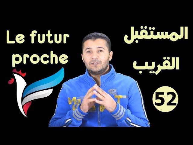 52 المستقبل القريب Le futur proche