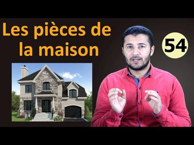 54 أجزاء المنزل بالفرنسية Les pièces de la maison