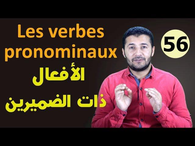 56 الأفعال ذات الضميرين Les verbes pronominaux