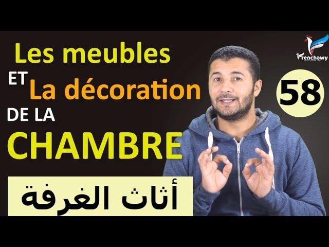 58 أثاث وديكور الغرفة Les meubles et la décoration de la chambre