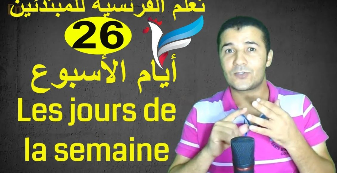 Cours-de-francais-debutants-frenchawy (26)