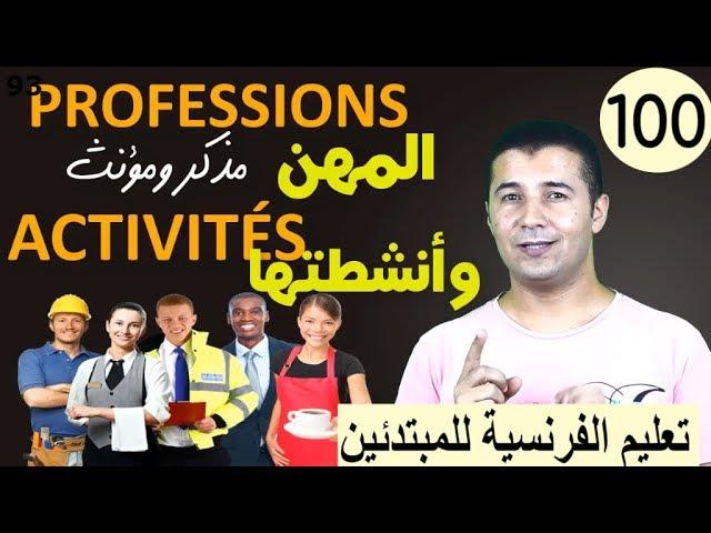 100 المهن والوظائف وأنشطتها Les professions et les activités فرنشاوي