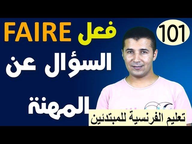 101 فعل يفعل والسؤال عن المهنة FAIRE et Demander la profession فرنشاوي