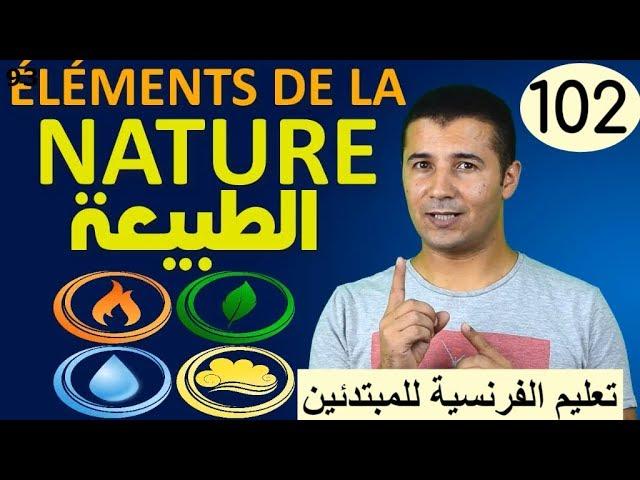 عناصر ومفردات الطبيعة ÉLÉMENTS DE LA NATURE فرنشاوي