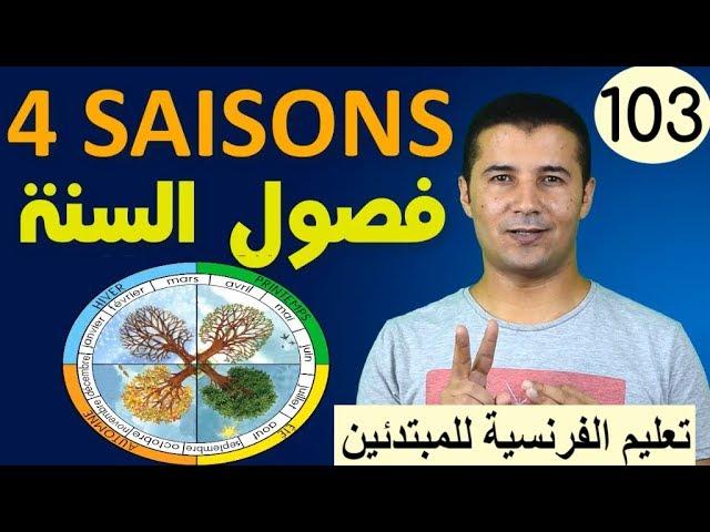 103 فصول السنة الأربعة Les 4 SAISONS de l'année فرنشاوي