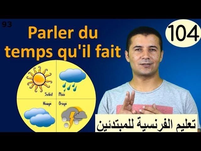 104 وصف حالة الطقس Parler du temps qu'il fait فرنشاوي