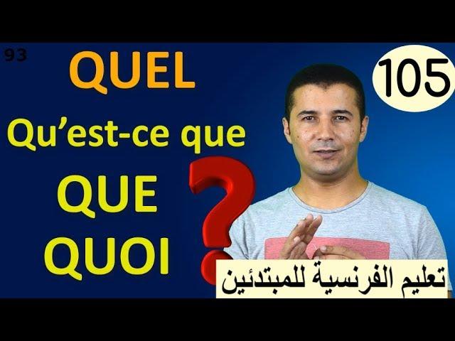 105 الاستفهام Quel Que Qu'est-ce que Quoi فرنشاوي
