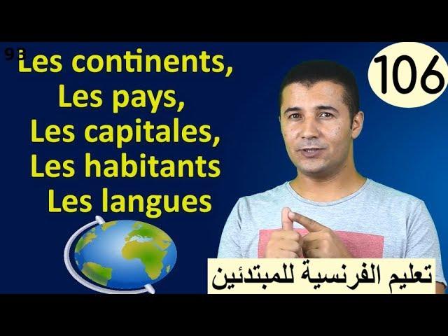 106 القارات الدول العواصم السكانPays Capitales Habitantsفرنشاوي