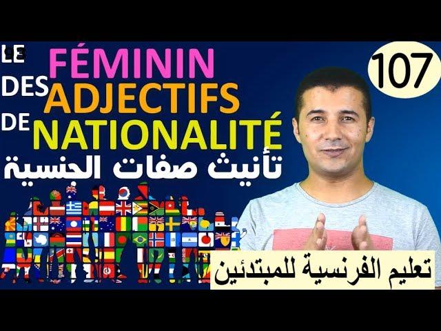 107 تأنيث صفات الجنسية Le féminin des adjectifs de nationalité فرنشاوي