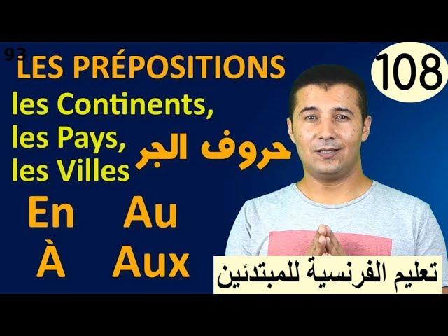 108 حروف الجر أمام القارات والدول والمدن Les prépositions فرنشاوي