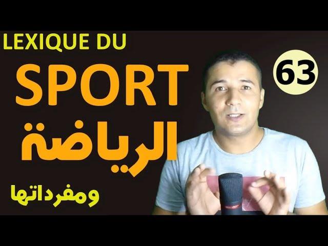 63 الألعاب الرياضية ومفرداتها بالفرنسية Le lexique du sport