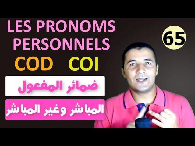 65 الضمائر الشخصية