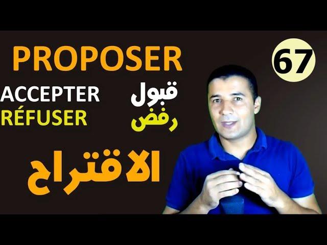 67 الاقتراح وقبوله أو رفضه PROPOSER ACCEPTER OU RÉFUSER