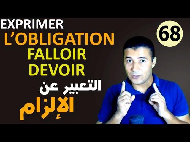68 التعبير عن الإلزام بالفرنسية OBLIGATION – FALLOIR – DEVOIR
