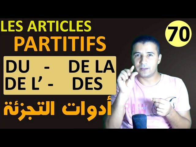 70 أدوات التجزئة Les articles partitifs