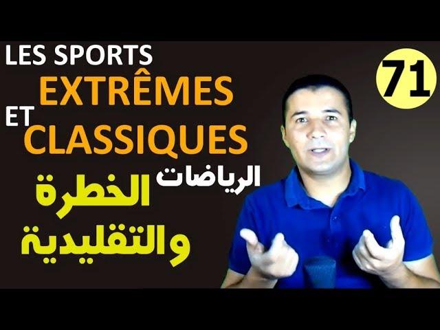 71 الرياضات الخطرة والتقليدية SPORTS EXTRÊMES ET CLASSIQUES