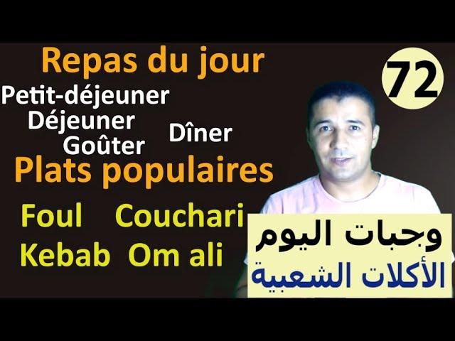 72 الوجبات اليومية واكلات شعبية Repas du jour ET Plats populaires