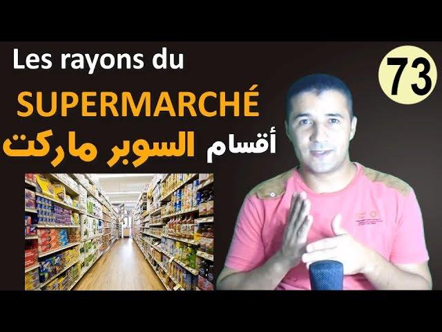 73 أقسام السوبر ماركت Les rayons du supermarché