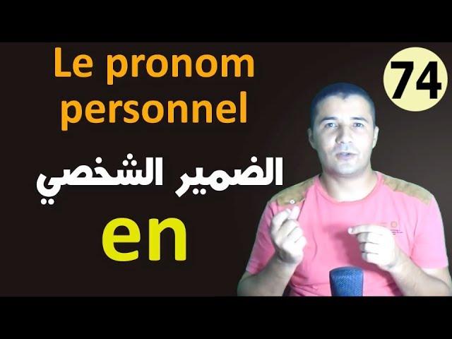 74 الضمير الشخصي Le pronom personnel EN