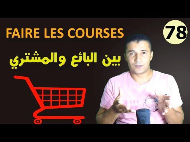 78 التسوق بالفرنسية FAIRE LES COURSES