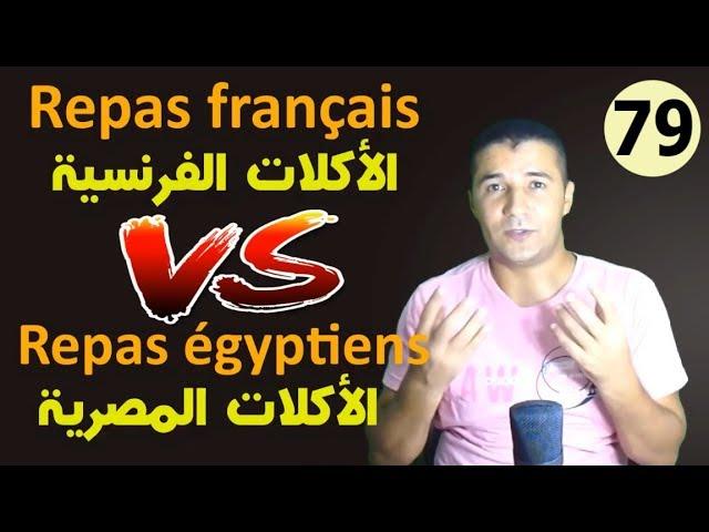 79 أكلات مصرية وأكلات فرنسية Repas égyptiens