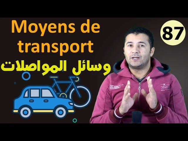 87 وسائل المواصلات والأفعال المستخدمة معها Les moyens de transport