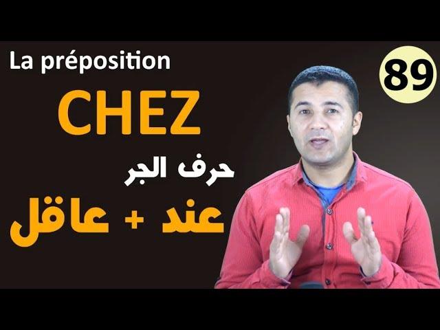 89 حرف الجر عند CHEZ واستخداماته La préposition CHEZ