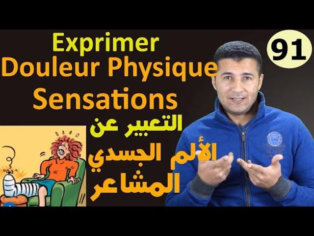 91 التعبير عن الألم الجسدي والمشاعر Exprimer La Douleur physique