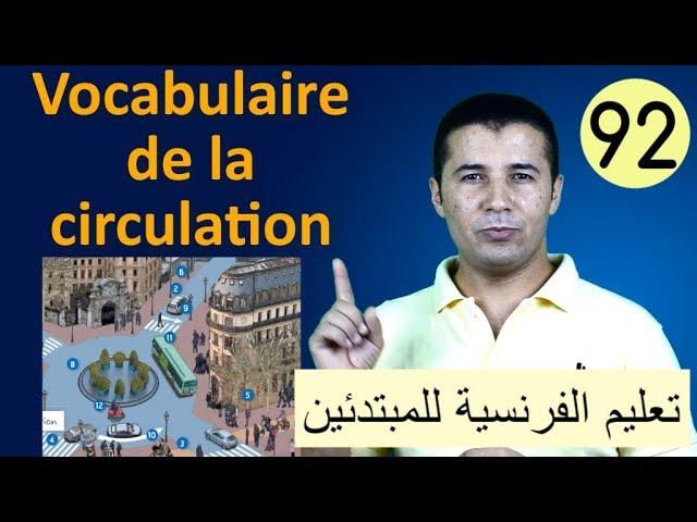 92 مفردات وأفعال حركة السير والمرور Vocabulaire de la circulation