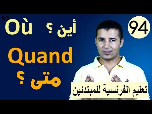 94 كلمات الاستفهام أين و متى Où et Quand فرنشاوي