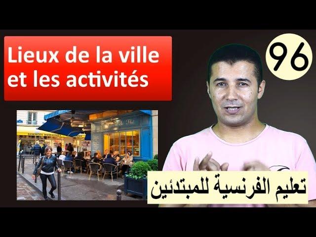 96 أماكن المدينة والأنشطة Lieux de la ville et les activités فرنشاوي