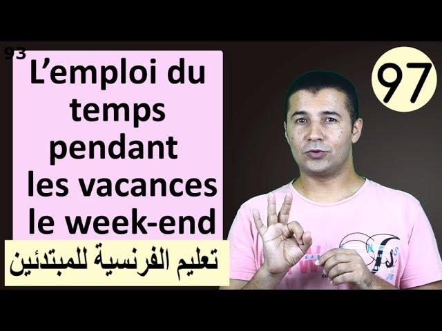 97 الجدول الزمني للأجازة L'emploi du temps pendant les vacances فرنشاوي