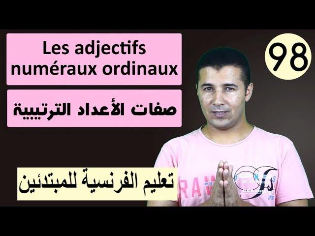 98 صفات الأعداد الترتيبية Les adjectifs numéraux ordinaux فرنشاوي