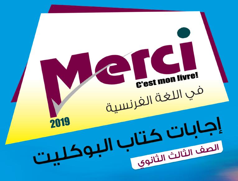booklet merci