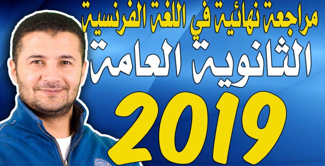 revision-finale-2019