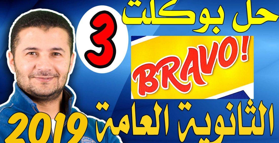 Booklet-Bravo3