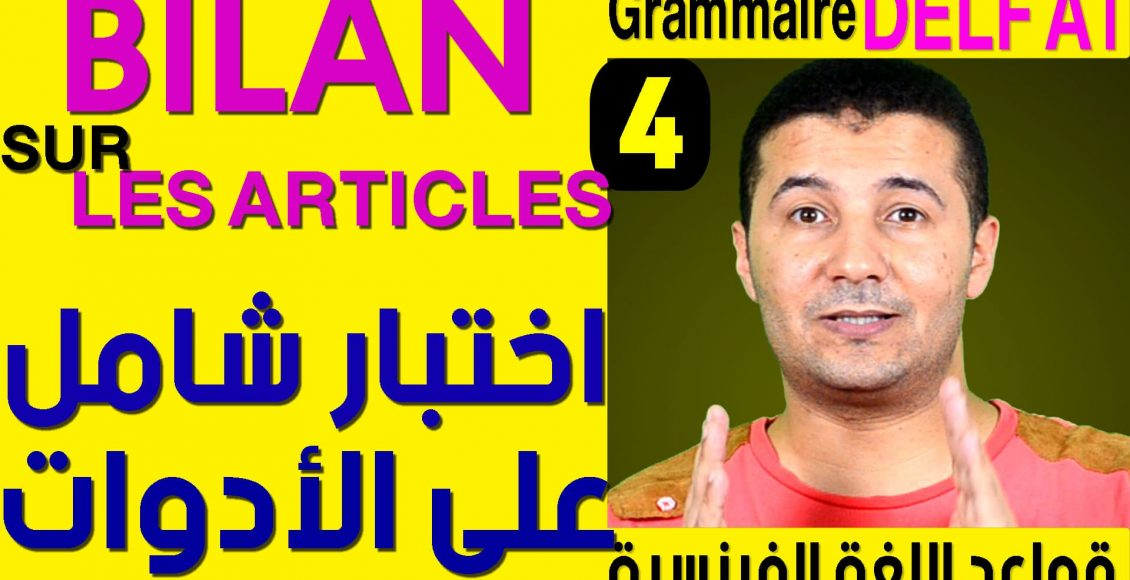 Grammaire-DELF-A1 Bilan sur les articles indéfinis définis contractés et partitifs