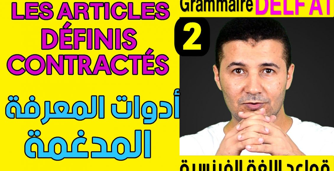 Grammaire Delf A1 les articles contractés