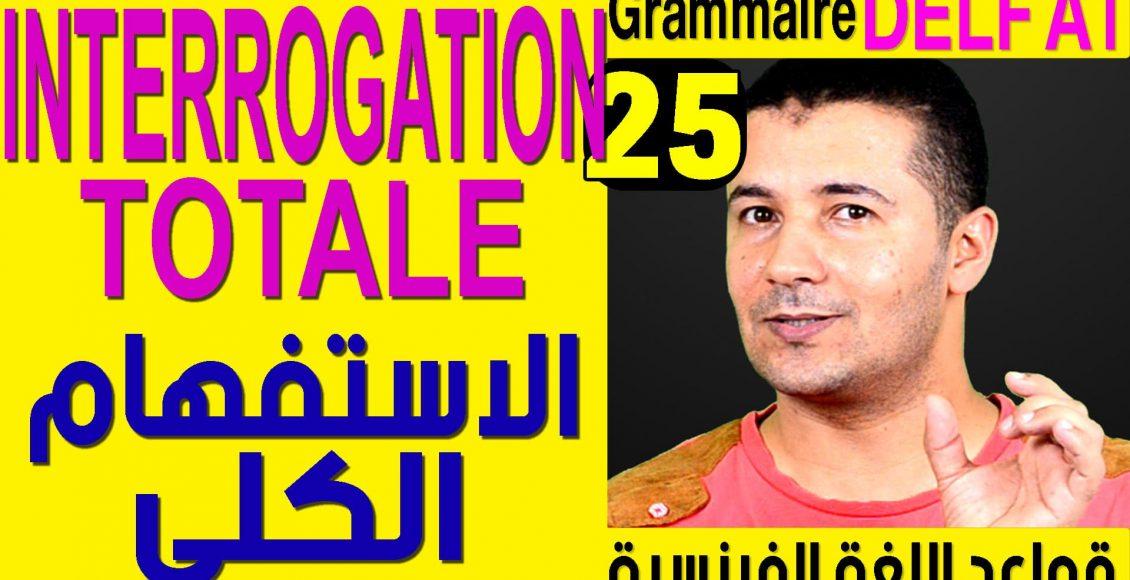 interrogation totale