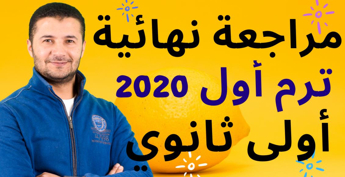 مراجعة نهائية أولى ثانوي ترم أول 2020